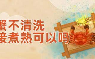 河蟹和大闸蟹的区别_阳澄湖大闸蟹缩略图