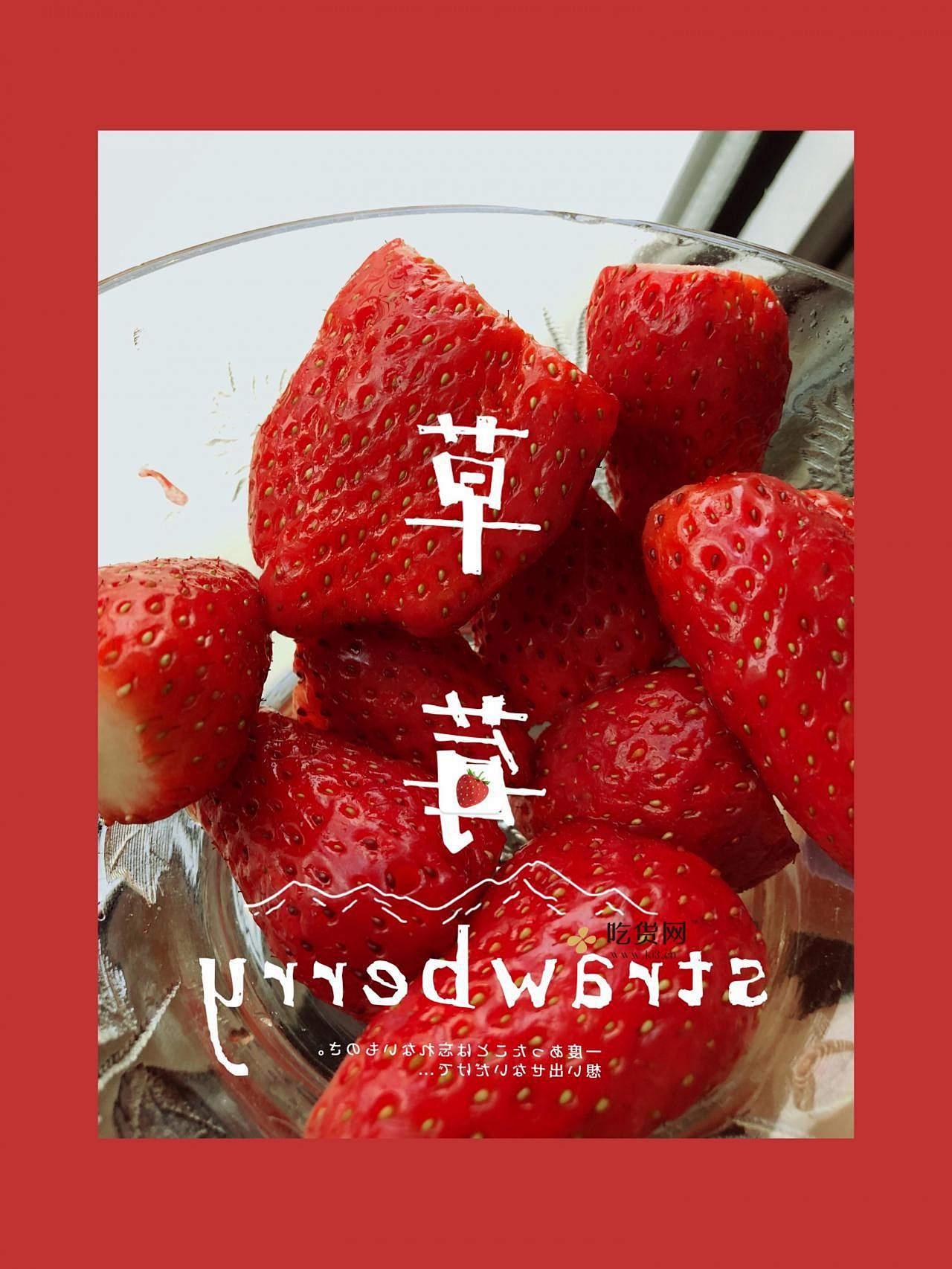 草莓酱(毫无技术含量款)的做法 步骤1