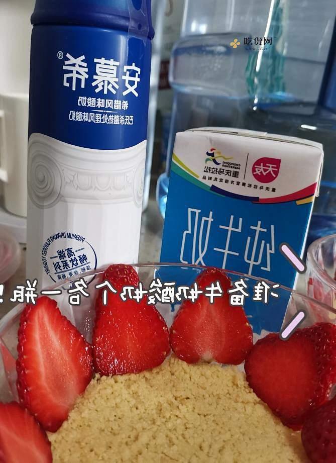 超简单的🍓草莓酸奶慕斯的做法 步骤8