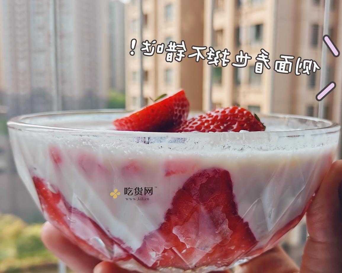 超简单的🍓草莓酸奶慕斯的做法 步骤12