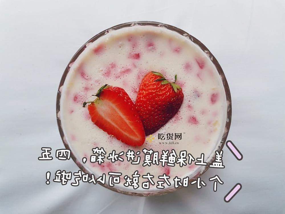 超简单的🍓草莓酸奶慕斯的做法 步骤11