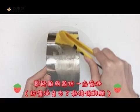 草莓慕斯蛋糕(7寸)的做法 步骤3