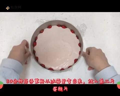 草莓慕斯蛋糕(7寸)的做法 步骤14