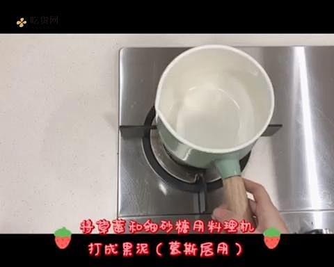 草莓慕斯蛋糕(7寸)的做法 步骤7