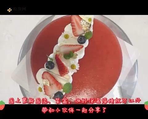 草莓慕斯蛋糕(7寸)的做法 步骤27