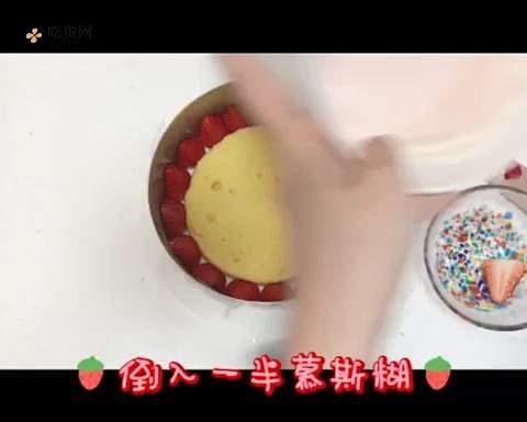 草莓慕斯蛋糕(7寸)的做法 步骤13