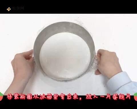 草莓慕斯蛋糕(7寸)的做法 步骤11