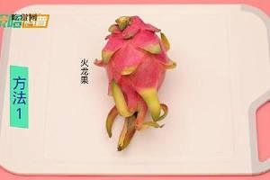 火龙果怎么切,火龙果的切法全集详解,切火龙果的方法缩略图