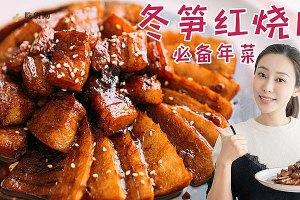 必备年菜冬笋红烧肉的做法视频_做法步骤缩略图