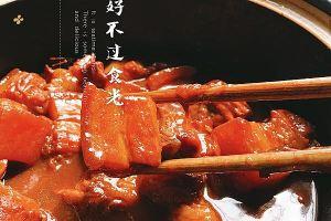 正宗腐乳红烧肉的做法,最正宗的做法步骤图解_怎么做好吃缩略图
