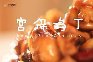 宫保鸡丁:一道有历史的菜的做法视频_做法步骤缩略图