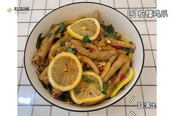 酸辣开胃小吃🍋柠檬鸡爪🍋💯零基础教程的做法步骤图缩略图
