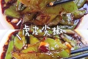 比肉都好吃的虎皮尖椒😋超下饭的做法步骤图缩略图