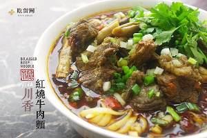 川香红烧牛肉面的做法步骤图,怎么做好吃缩略图