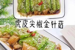 虎皮尖椒金针菇,好吃巨下饭。的做法步骤图缩略图