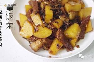 土豆插足梅干菜烧肉的做法步骤图缩略图
