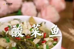 🔥川菜经典|开胃鲜香的〖酸菜鱼〗必须来一碗!的做法步骤图缩略图