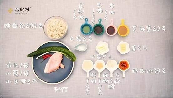 鸡丝凉面丨夏天最好吃的一碗面!!!!的做法 步骤1