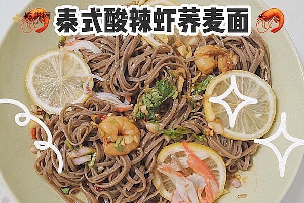 🦐泰式酸辣虾荞麦面 | 减脂必吃!夏日快手凉面系列!的做法步骤图缩略图