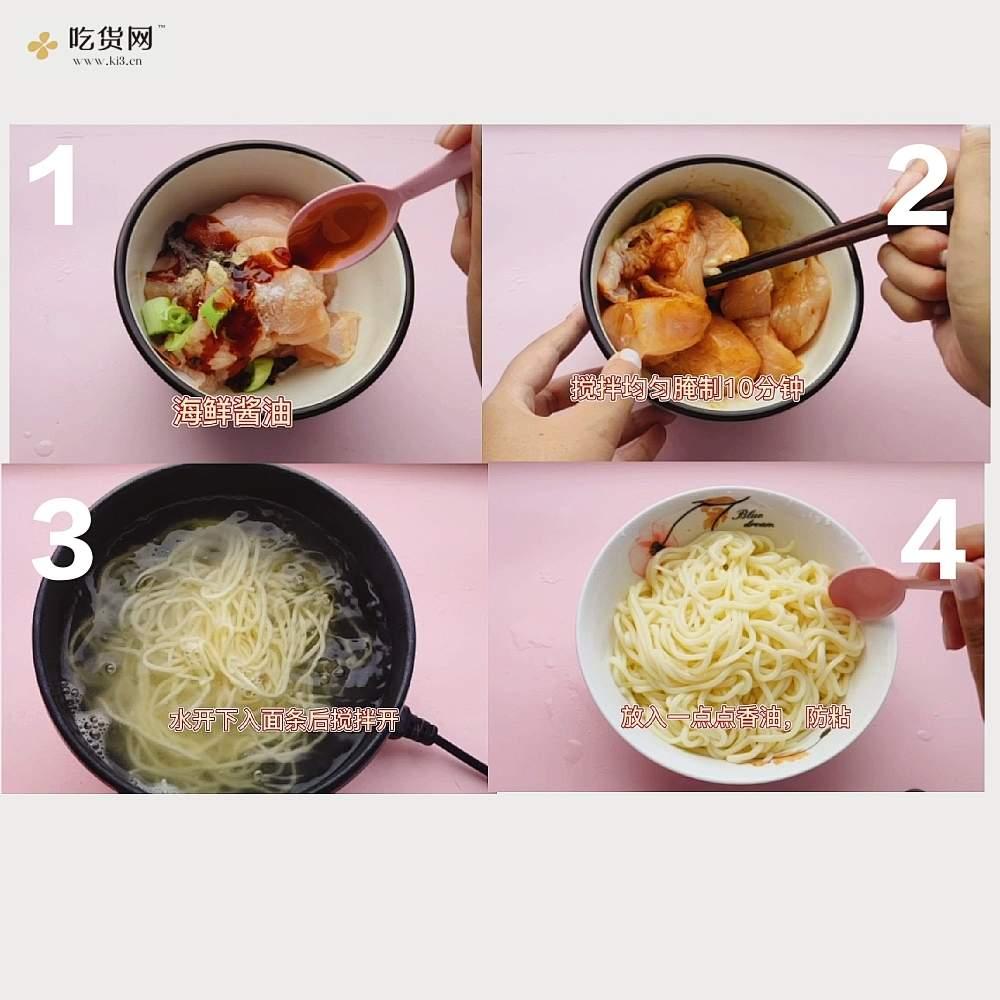 麻酱鸡丝凉面❗味道超浓的快手凉面的做法 步骤3