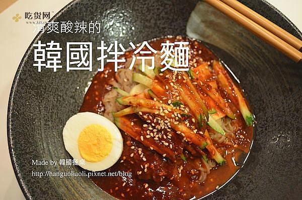 清爽酸辣的韩国拌冷面 韩式凉面 韩式冷面的做法步骤图缩略图