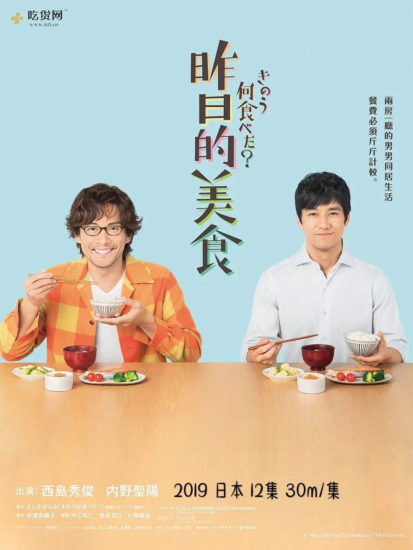 《昨日的美食》|夏日清爽日式凉面的做法 步骤1