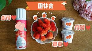 草莓酸奶酪酪的做法 步骤1
