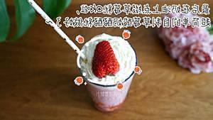 草莓酸奶酪酪的做法 步骤8