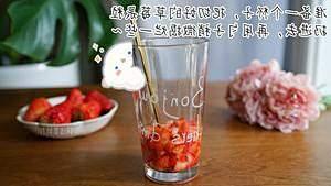 草莓酸奶酪酪的做法 步骤3
