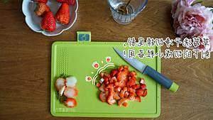 草莓酸奶酪酪的做法 步骤2
