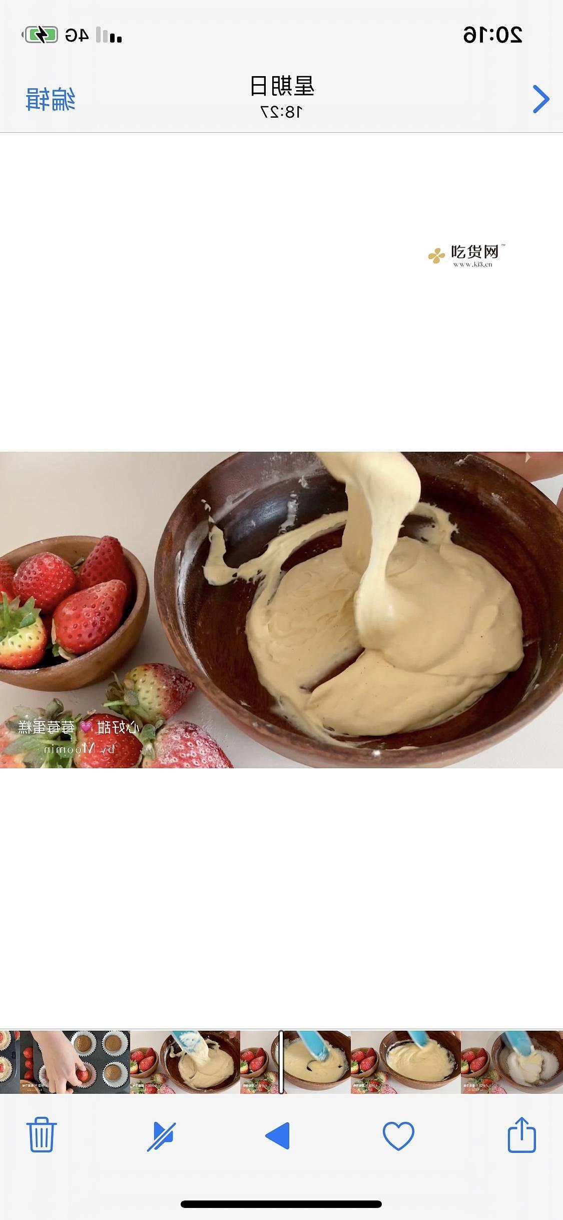 心好甜 💗草莓蛋糕的做法 步骤7