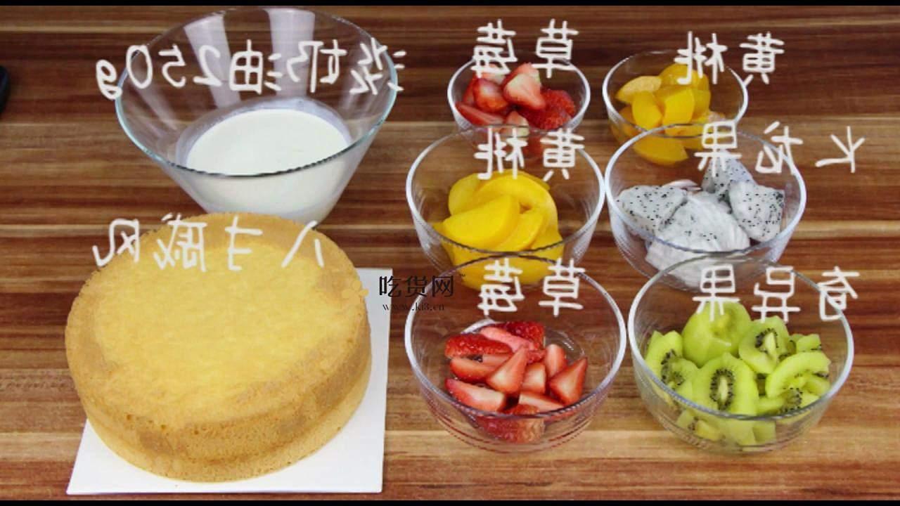 简单美味水果裸蛋糕 无需裱花技巧【视频教学】的做法 步骤1