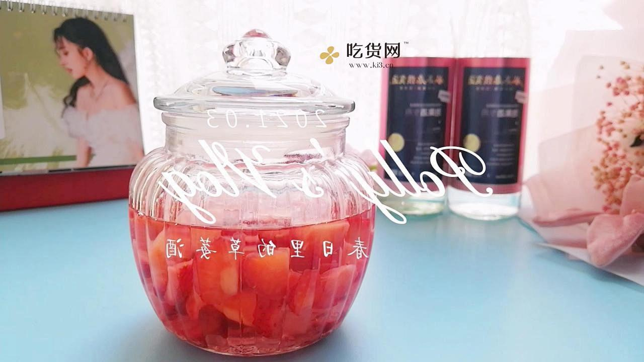 🌸自制果酒🌸春日里的甜心草莓酒🍓的做法 步骤1
