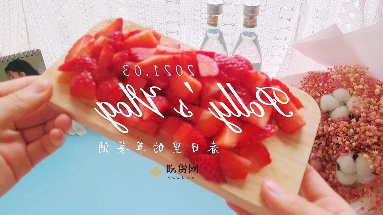 🌸自制果酒🌸春日里的甜心草莓酒🍓的做法 步骤2