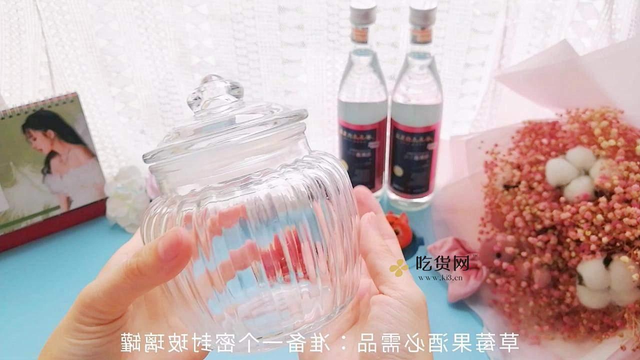 🌸自制果酒🌸春日里的甜心草莓酒🍓的做法 步骤4