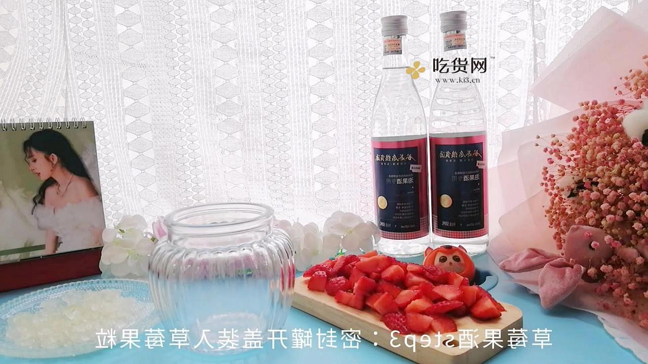 🌸自制果酒🌸春日里的甜心草莓酒🍓的做法 步骤8