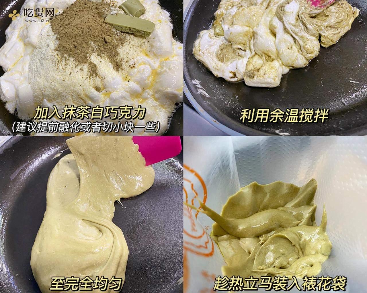 抹茶白巧牛扎饼干🍵刚做出来还能拉丝呢!的做法 步骤3