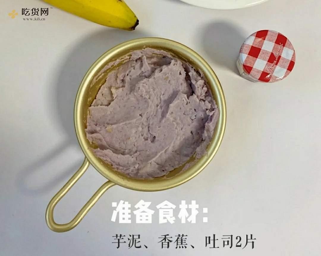 香蕉芋泥三明治💜的做法 步骤2