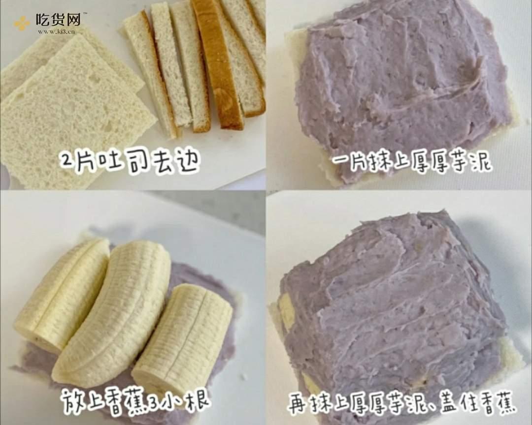 香蕉芋泥三明治💜的做法 步骤4