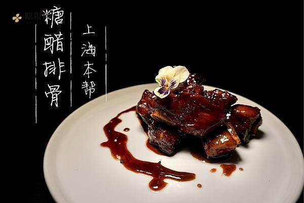 「上海的味道我知道」糖醋排骨的做法步骤图插图