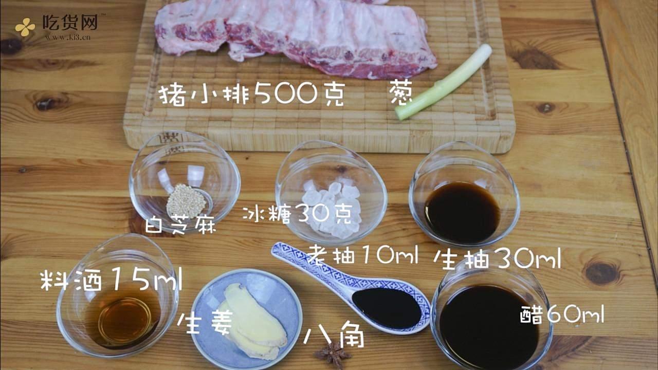 糖醋排骨(不用油炸不用炒糖色)的做法 步骤1