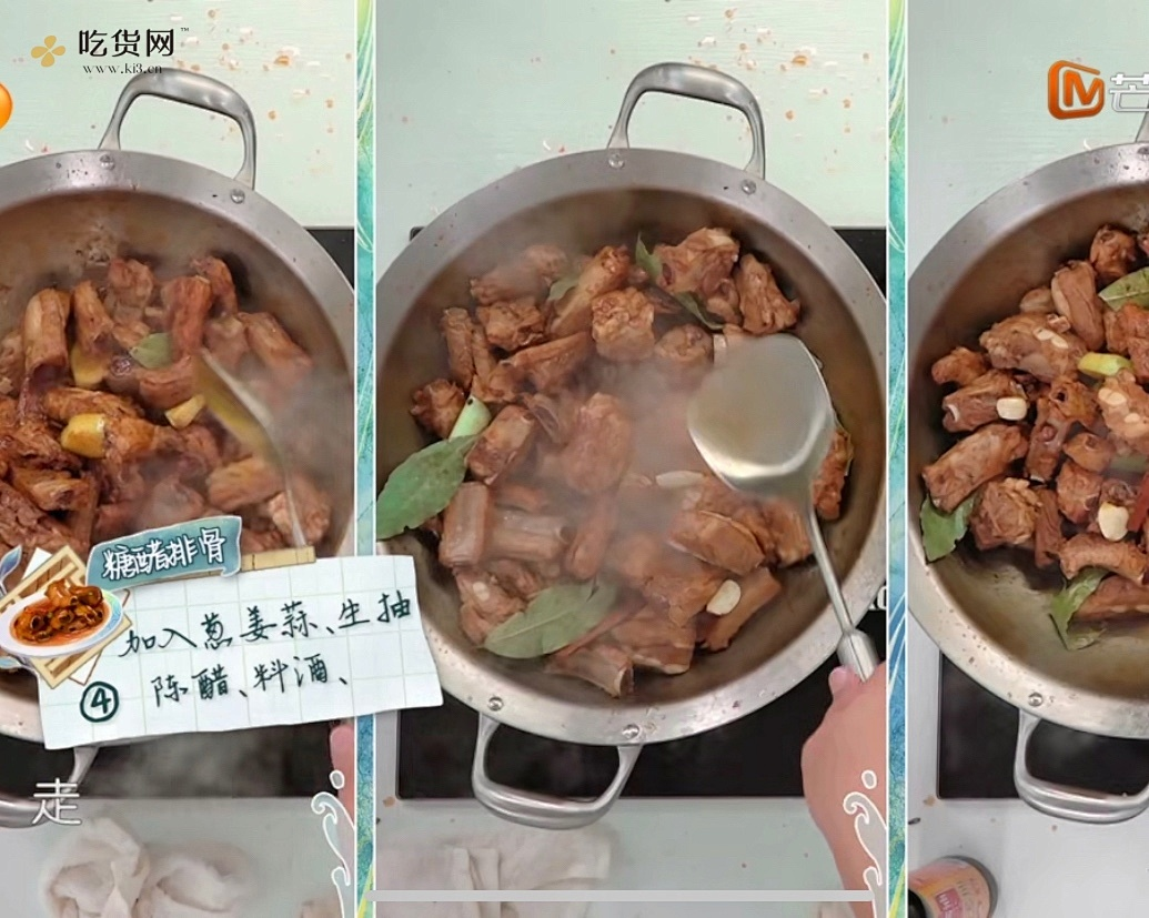 中餐厅4张亮之糖醋排骨的做法 步骤4