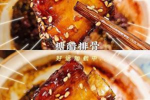 🔥🔥🔥😋😋😋贼拉好吃的【糖醋排骨缩略图