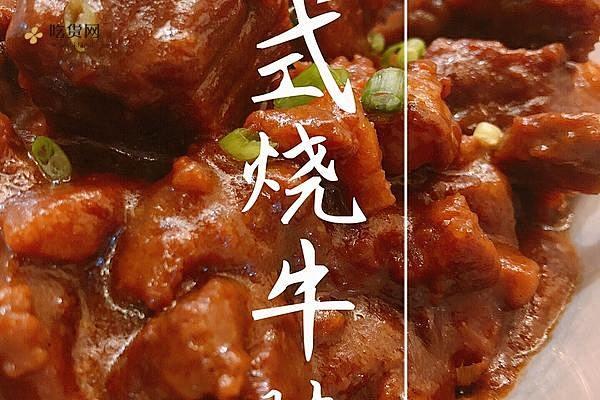 广式烧牛腩『小白也可以做的硬菜』红烧牛肉的做法步骤图缩略图
