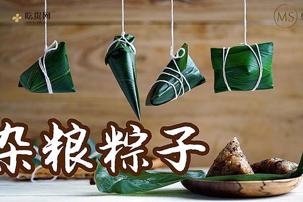 杂粮粽子:粽子的四种包法【曼食慢语缩略图