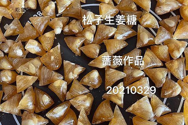 松仁姜汁粽子糖的做法步骤图,怎么做好吃缩略图