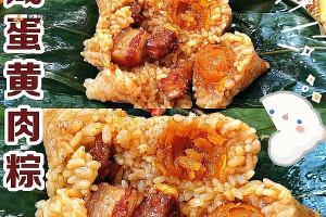 🔥巨好吃的咸蛋黄肉粽~咸香软糯一次成功‼️的做法步骤图缩略图