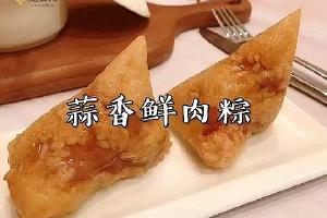 好吃到无法形容的~蒜香鲜肉粽的做法步骤图缩略图