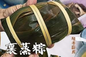 裹蒸粽,馅料、包法的做法视频_做法步骤缩略图