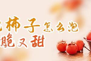 泡柿子怎么泡又脆又甜,脆柿子是用石灰泡的吗缩略图